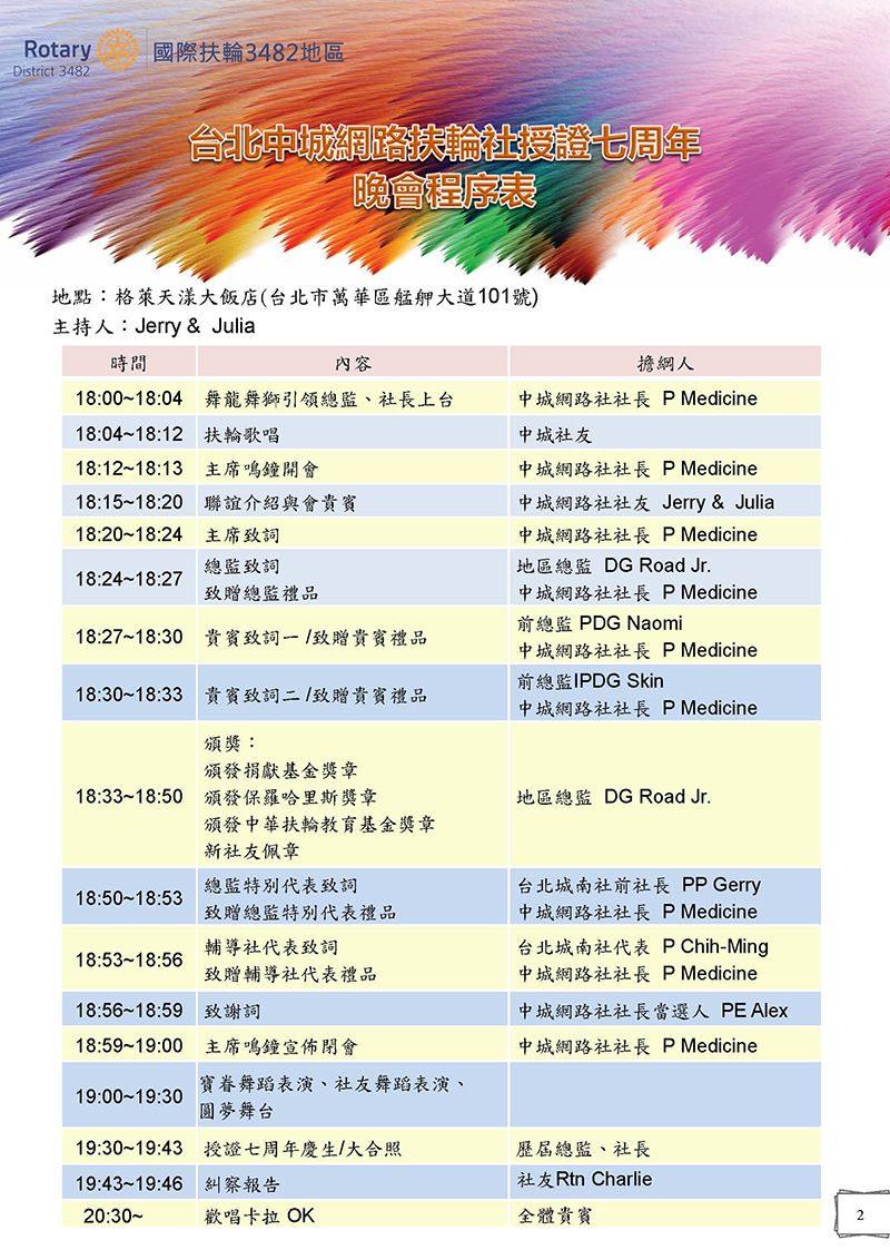 台北中城網路扶輪社授證七周年特刊-程序表